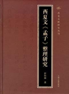 西夏文《孟子》整理研究(16开精装 全一册).