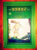 格列佛游记(最新青少版、 乔纳森.斯威夫特、上海人民美术出版社 )