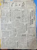 民国37年10月9日《东北日报》济南战役初步战果,我军解放菏泽,