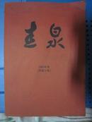日本原版期刊:圭泉(1993年号,平成五年)
