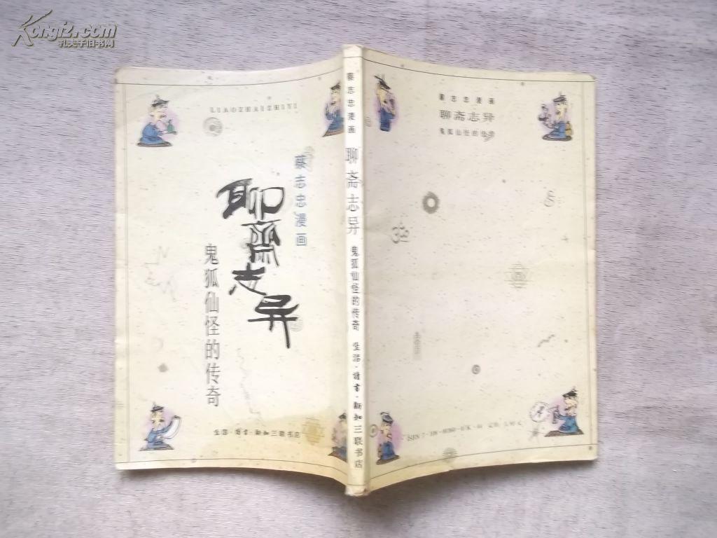 聊斋志异——鬼狐仙怪的传奇(蔡志忠漫画)【书下边有油渍