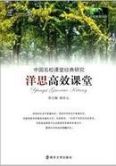 【正版新书】中国名校课堂经典研究:洋思高效课堂