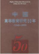 【正版】中国高等教育研究50年(1949~1999)