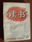 读书(1989年7·8期合刊)