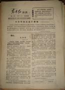 文革动态传单:东方红通讯1967.9--中共中央办公厅通知等