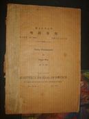 国立武汉大学理科季刊 第九卷第一期(英文)