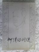柳倩诗词选(有柳倩签名钤印,见描述,另柳倩诗书画联展筹备处赠印一枚,一版一印印量500册)