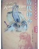 历代律令(中国文化史丛书--- -历史卷)