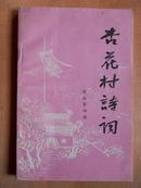 杏花村诗词 新版第4期