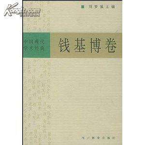 中国现代学术经典.(全套36本)