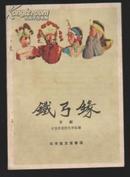 铁弓缘(京剧)59年
