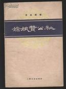 京剧曲谱:嫦娥赞公社