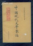 中国现代文学散论(中国现代文学研究丛书)
