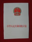 中华人民共和国统计法
