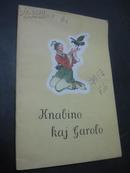 姑娘和八哥鸟 程十发绘画1962年一版  世界语16开 外文版彩色连环画