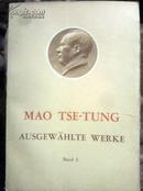 毛泽东选集(1-5卷全)小16开,德文版,一版一印,保证正版,自然旧,详见书影J