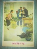宣传画:山村医疗站(8开)《本物品为高仿品请慎重购买.售出概不退换》