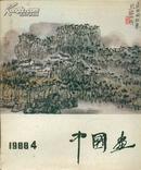 中国画 1988年第4期