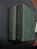 中国医学大辞典(一、二)