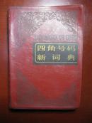 四角号码新词典(第九次修订重排本)