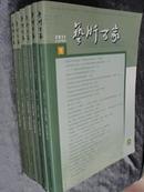 《艺术百家》2011年1—6总第118—123期(6册合售)江苏省文化艺术研究院主办[D4-2-3-1]