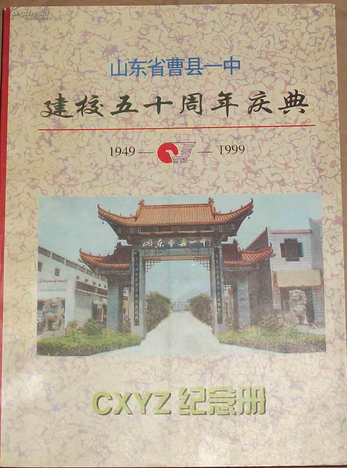 山东省曹县一中建校五十周年庆典纪念册【1949-1999】     1215