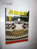 兵器知识2003年第10期       【 正版C1--3】
