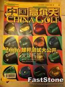 中国高尔夫 2006.7