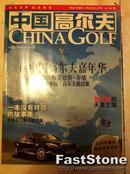 中国高尔夫 145  2009.5
