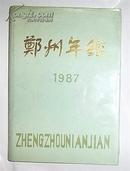 郑州年鉴1987