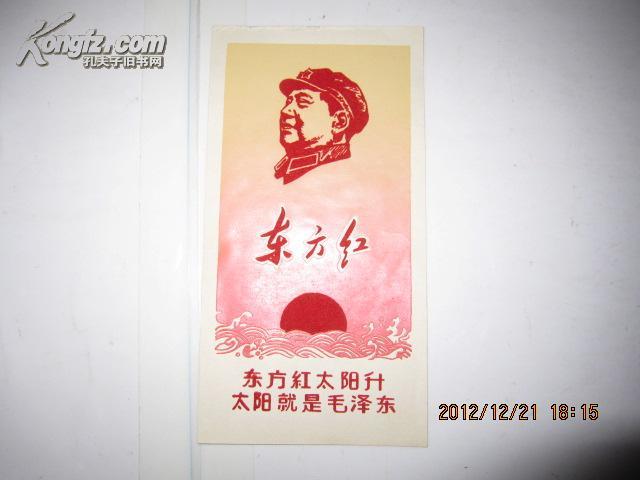 东方红 东方红太阳升太阳就是毛泽东  文革植绒版画 10.5*20cm 保真