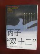 """丙子""""双十二"""" (中国革命斗争报告文学丛书 西安事变卷)"""