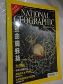 中文版国家地理杂志;2001,8