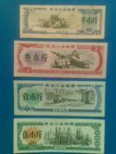 1978年黑龙江省粮票 伍市斤