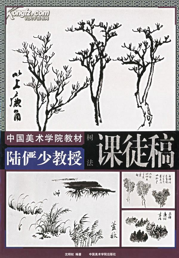 陆俨少教授课徒稿 树法.石法,云水法(共两本)
