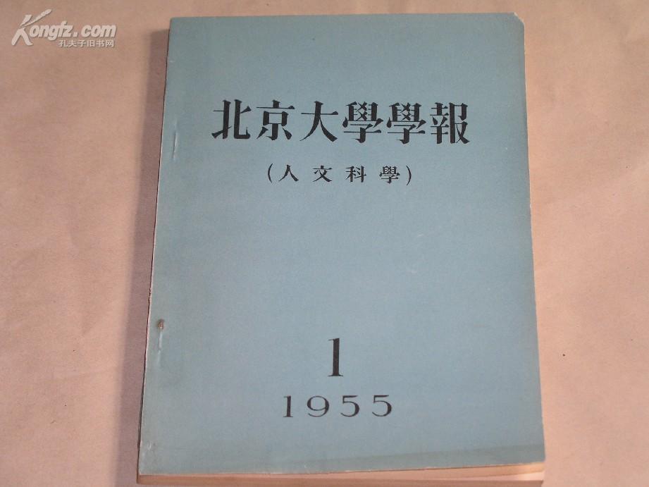 北京大学学报      创刊号:(翦伯赞主编,1955年出版的精品杂志,16开本,品好)