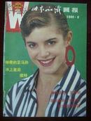 世界知识画报1988年 第8期