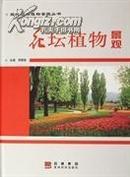 花坛植物景观 现代园林植物丛书