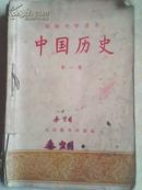 老课本 初级中学课本<中国历史>1-4册,共计4册 1956年出版 多图