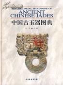 中国古玉器图典(精)(1版2印)