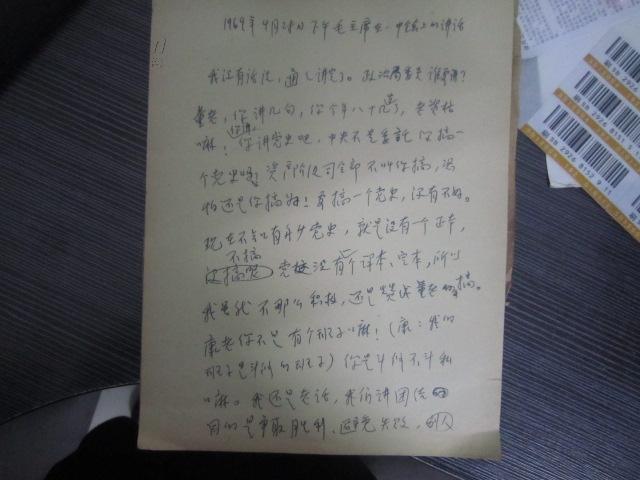 毛主席在一中全会上的讲话 会议实录 (现场钢笔记录,原话)