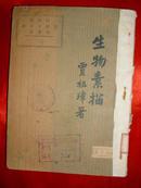 生物素描[开明青年丛书 民国二十五年初版(潮海关华员俱乐部藏书