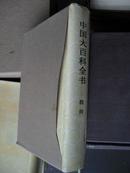 中国大百科全书 教育 卷 精装 特 95成新 库存近百本批发另议