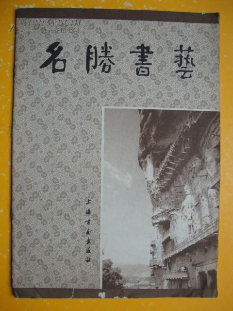 名胜书艺 卷二