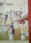 三希堂藏书书系--瓷绘全本红楼梦 全铜版纸彩印242页