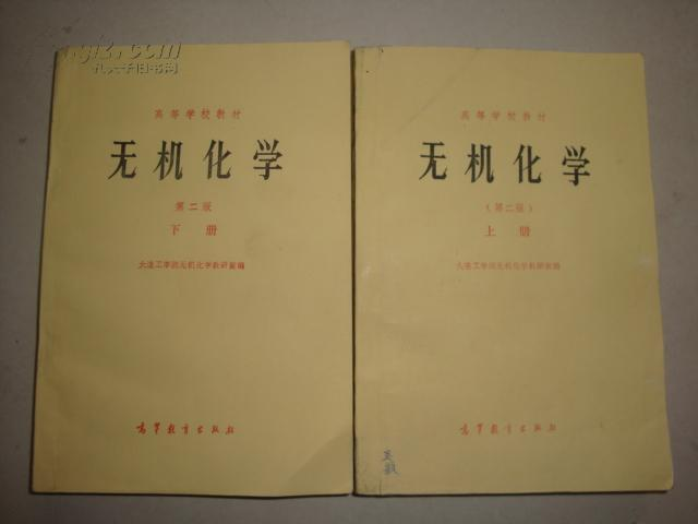 无机化学(第二版)(上、下册全套)