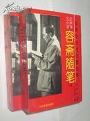 毛泽东终生珍爱的书——文白对照全译 容斋随笔(上下两册全)