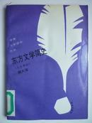 世界文学评介丛书---东方文学简史(日本部分)
