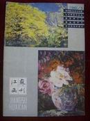 江苏画刊1980年第6期