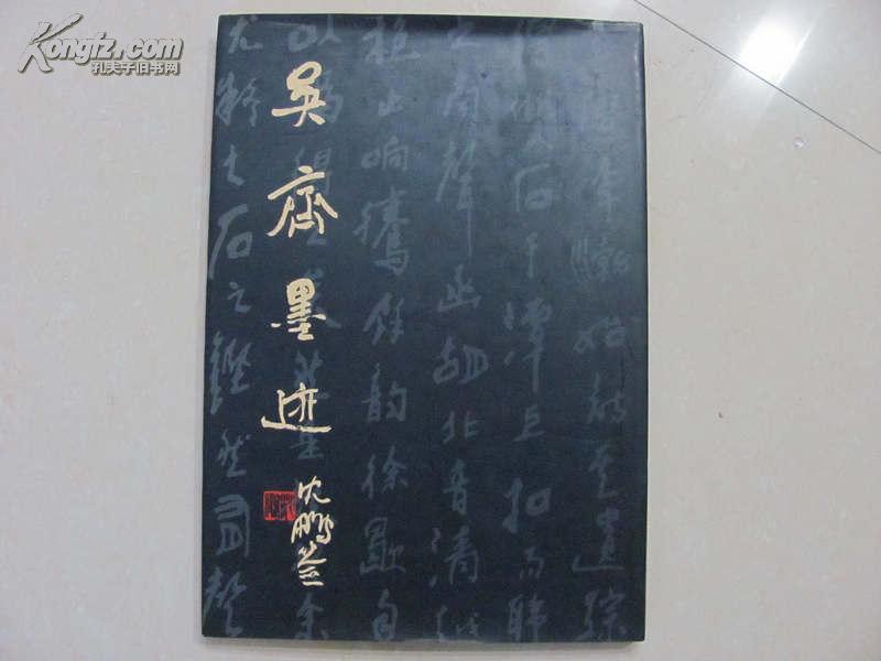 吴齐墨迹  签名本 (八开硬精装 带函套)